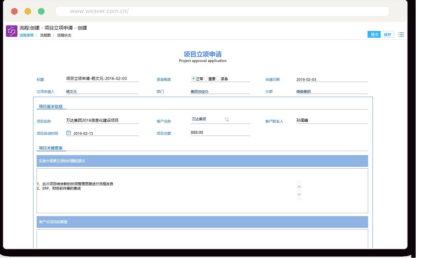 协同办公管理平台oa成功签约东莞市高新工业开发有限公司